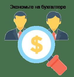 ekonomiya-na-buhgaltere-faktoria-group