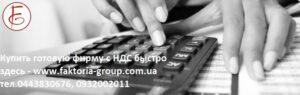 купиь готовую фирму с НДС киев украина