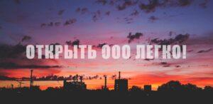 Регистрация ООО Киев и область под ключ