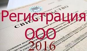 registracija-ooo-2016