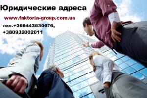 Купить юридический адрес в Киеве