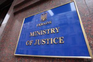 Минюст создает комфортные условия для ведения бизнеса в Украине