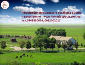 Регистрация фермерского хозяйства украина