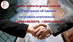 Реєстрація об'єднань підприємств
