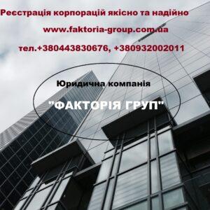 <b>Реєстрація корпорації</b>
