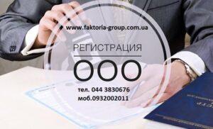 <b>Реєстрація ТОВ з нерезидентом України</b>