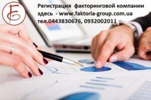 Регистрация факторинговой компании фирмі