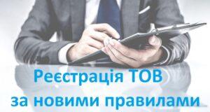 Реєстрація ТОв за новими правилами