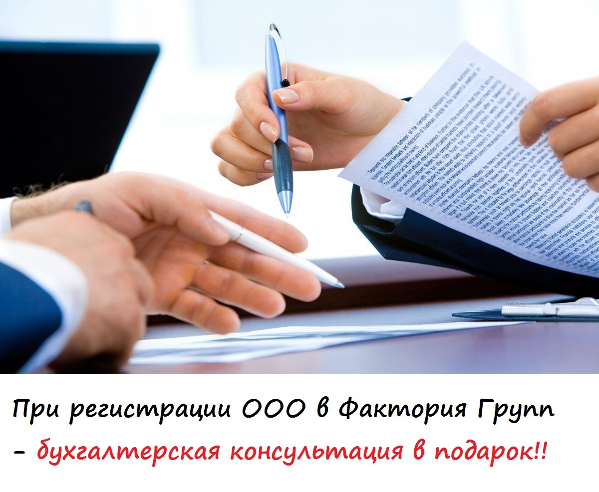 Регистрация ооо пакет документов 2019 бухгалтерское сопровождение предпринимателя енвд