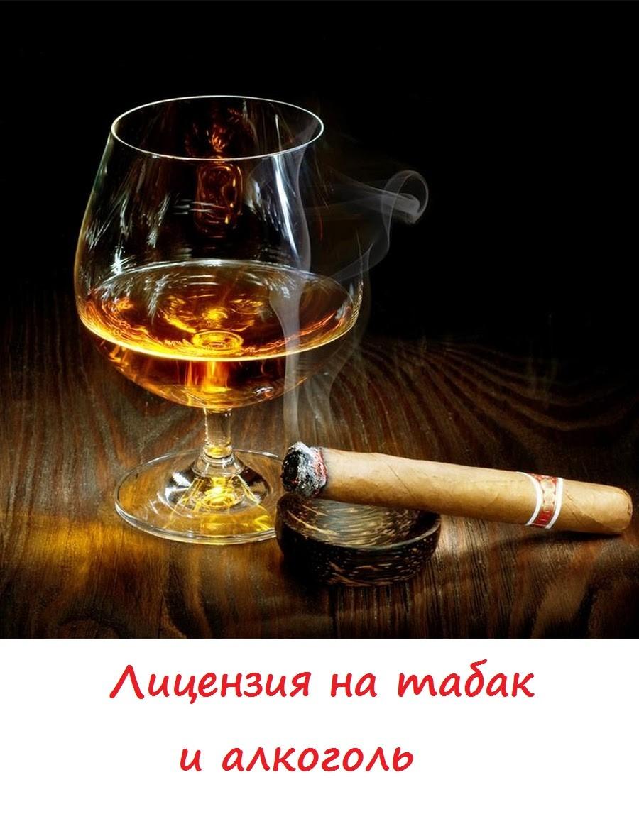 лицензия на торговлю алкоголем и табаком