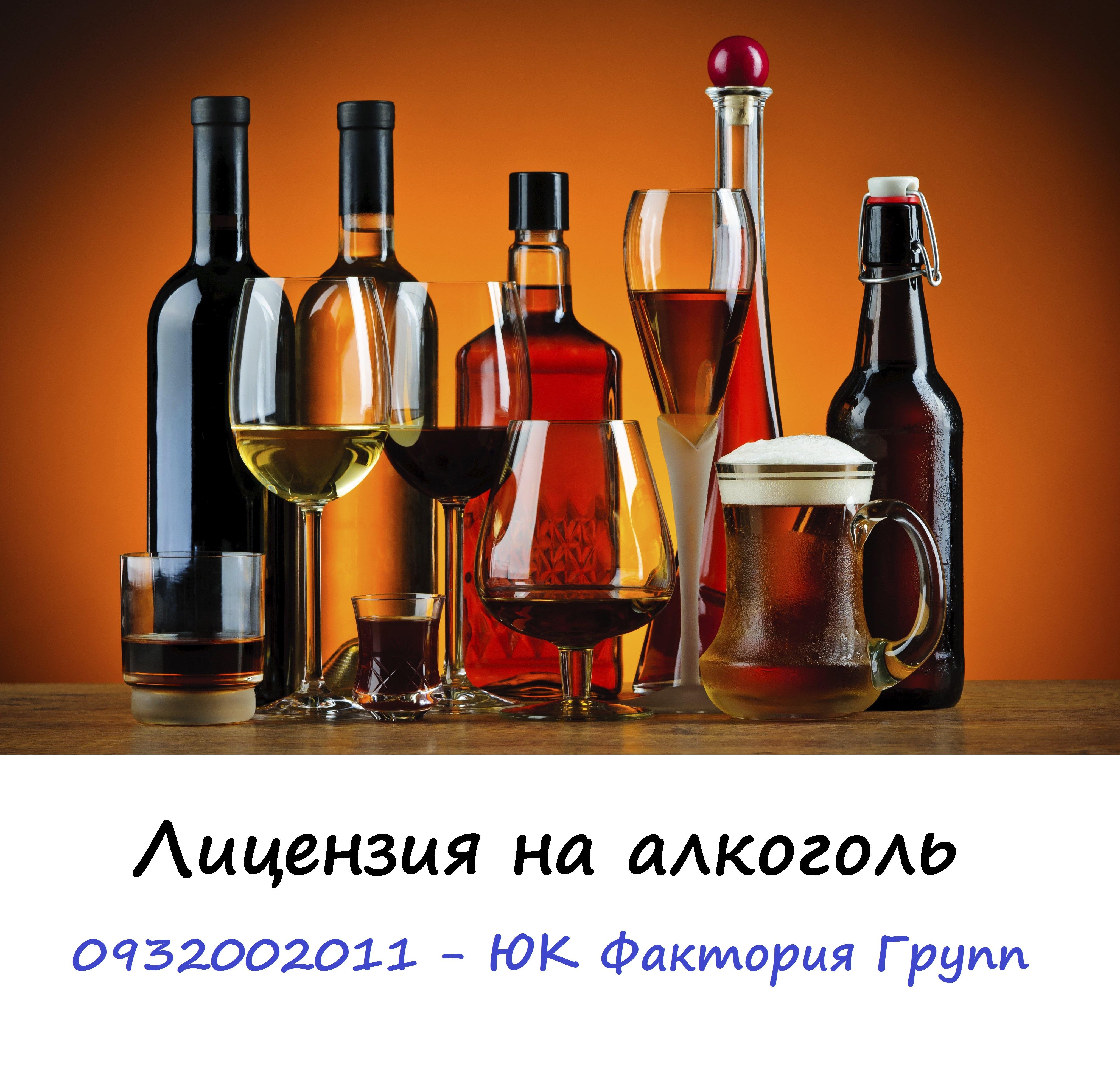 лицензия на алкоголь киев