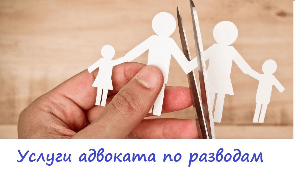 услуги семейного адвоката по разводам Киев